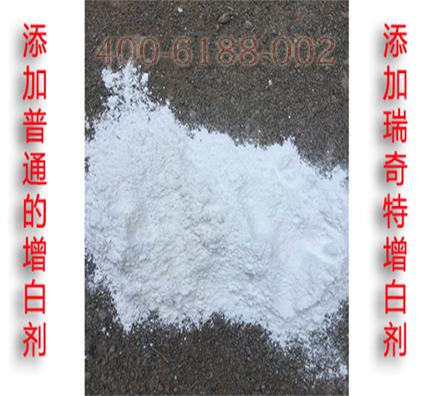 荧光增白剂在碳酸钙中起到的效益