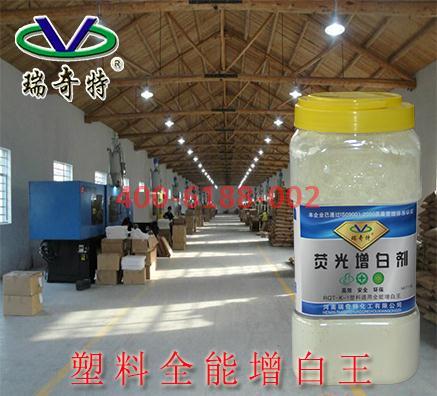 应用专家指导塑料去黄增白剂的用量比例