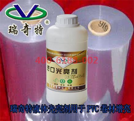 瑞奇特化工PVC塑料光亮剂用法用量