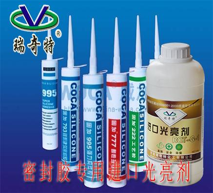 密封胶水性光亮剂生产厂家