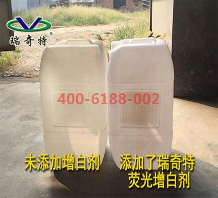 PP塑料注塑增白剂的增白效果