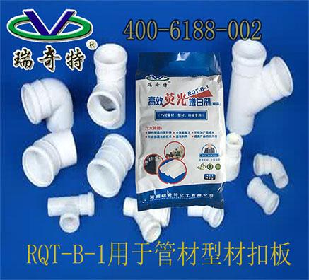 PVC塑料挤塑增白剂厂家直销