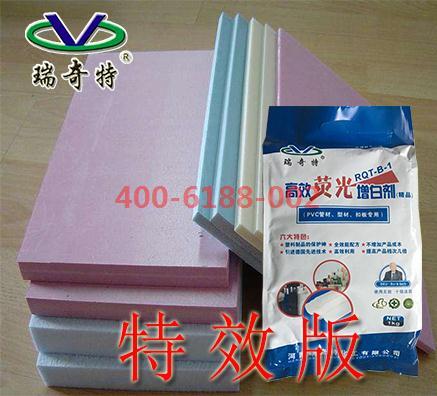 塑料挤塑板进口增白剂