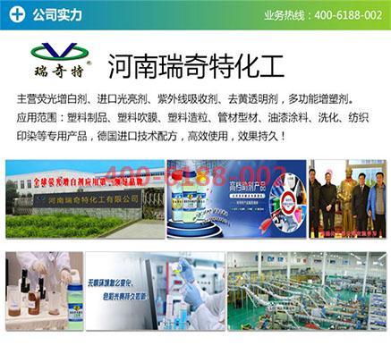 塑料注塑增白剂生产厂家