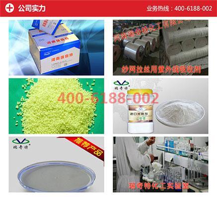 挤塑管材增白剂