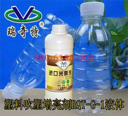 塑料吹塑增亮剂的真正用法和用量