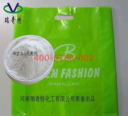 塑料吹膜专用光亮剂