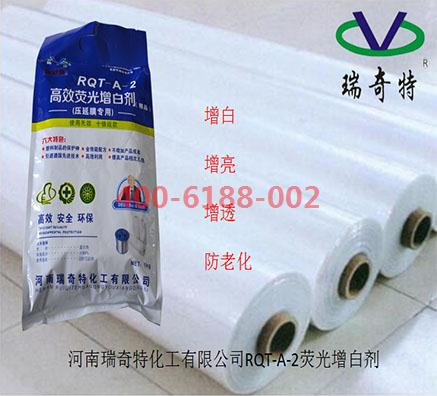 Pe塑料吹塑专款专用增白剂