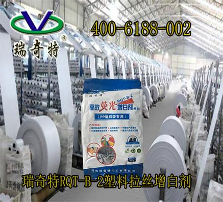 PP再生塑料拉丝增白剂在编织袋制品中的神奇效果