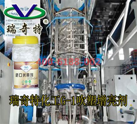 塑料吹塑增亮剂在PE吹膜中的应用