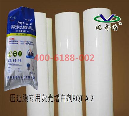 Pvc压延膜专用荧光增白剂