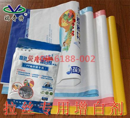 PP塑料拉丝专用增白剂