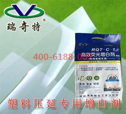 软质PVC塑料压延专用增白剂