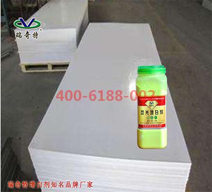 硬质塑料增白剂批发厂家