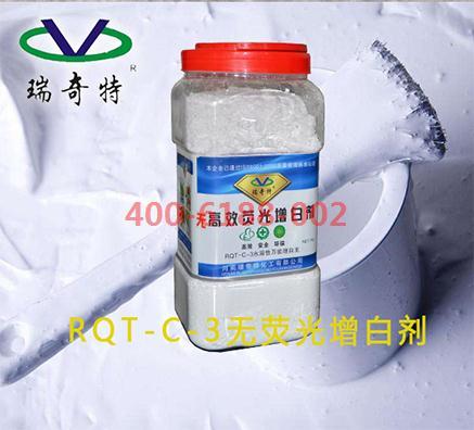 水性涂料无荧光增白剂厂家直销