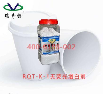 塑料无荧光增白剂厂家直销