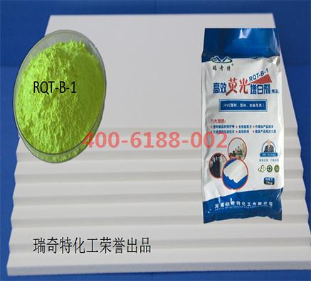 哪里有做pvc发泡专用的荧光增白剂