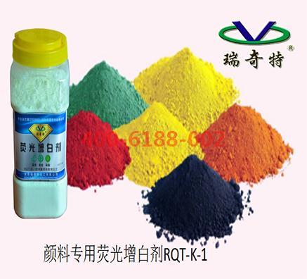 塑料颜料专用的增白剂哪里有做