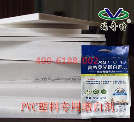 PVC发泡专用增白剂厂家