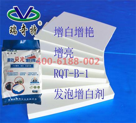 PVC发泡增白剂应用原理