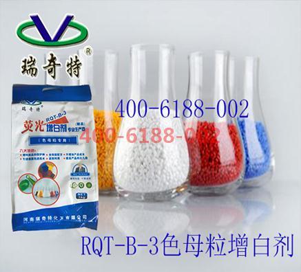 塑料颜料增白剂