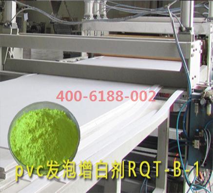 PVC发泡板材专用荧光增白剂如何选择?