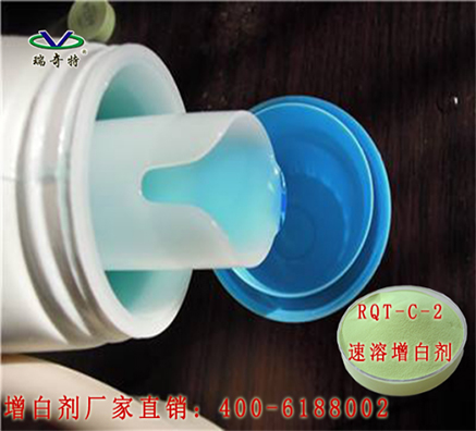 用于洗化上的水性增白剂哪家好?