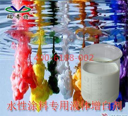 专家推荐水性涂料专用液体增白剂