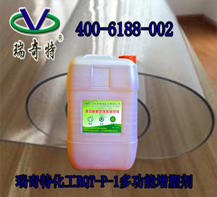 增塑剂生产厂家