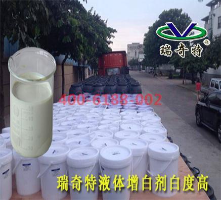瑞奇特乳胶漆专用液体增白剂RQT-C-3