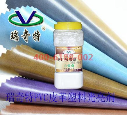 皮革PVC塑料光亮剂哪家好