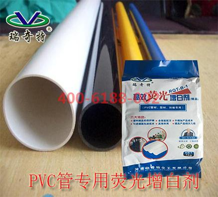 PVC塑料专用荧光增白剂使用原理