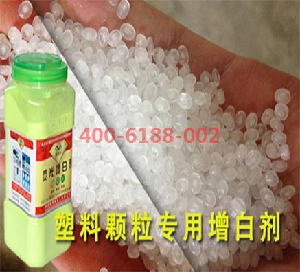 厂家直销塑料荧光增白剂