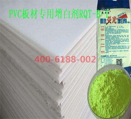 塑料荧光增白剂的应用领域