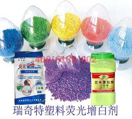 塑料荧光增白剂的应用原理