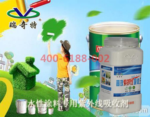 高档水性涂料专用紫外线吸收剂