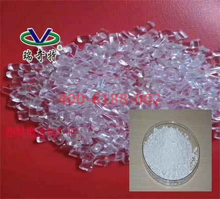塑料增透剂生产厂家
