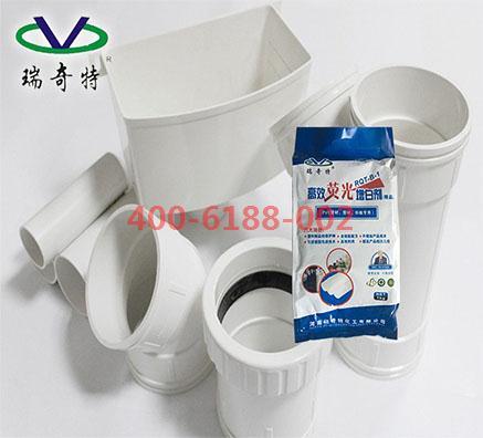 PVC塑料用荧光增白剂