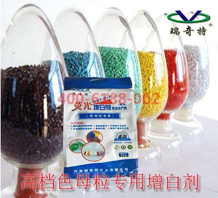 塑料色母粒专用增白剂厂家