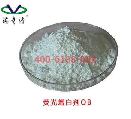 荧光增白剂OB的生产厂家