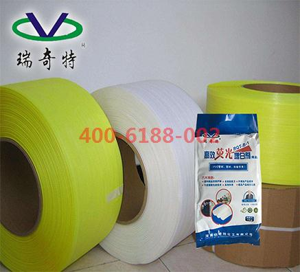 PVC打包带增白剂