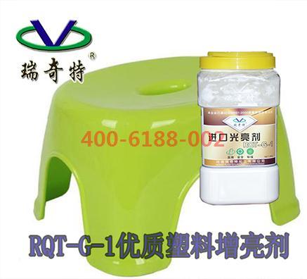 塑料优质增亮剂