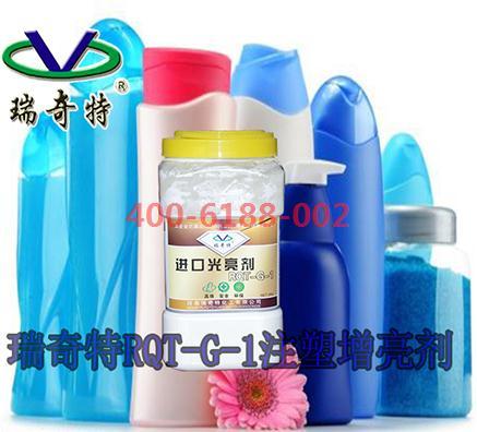 PP注塑增亮剂在注塑应用效果