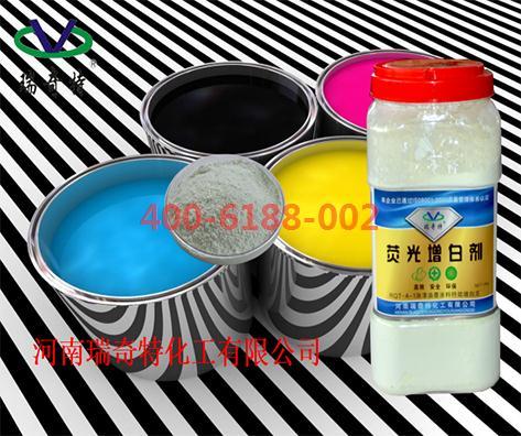 油墨专用增白剂生产厂家