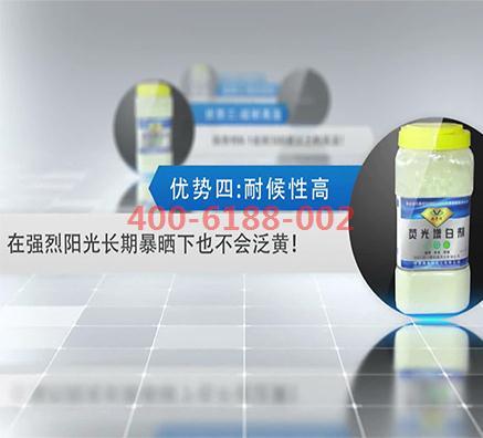 塑料耐迁移性荧光增白剂哪种好