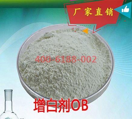 精品OB增白剂生产厂家