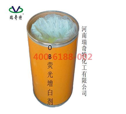 OB增白剂生产厂家