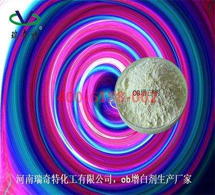 精品OB荧光增白剂厂家