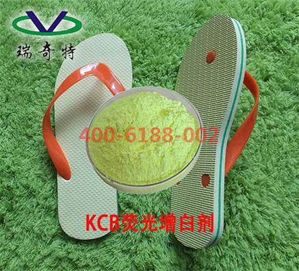 KCB增白剂生产厂家