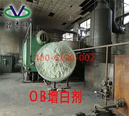 优质OB增白剂生产厂家